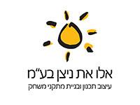 קובץ ראשי_0019_אלו את ניצן - לוגו נבחר - תאגידים 2020