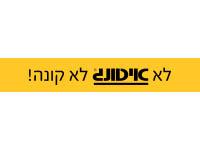 קובץ ראשי_0020_איטונג - סלוגן רקע צהוב